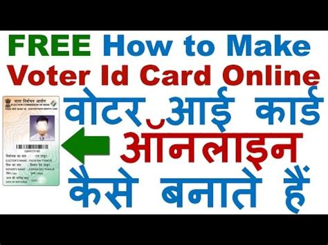 make voter id card registration top songs trailer