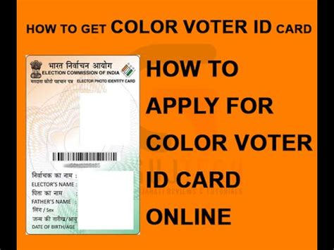 how to make voter card how to get colour voter id card in ऑनल इन बनव ए