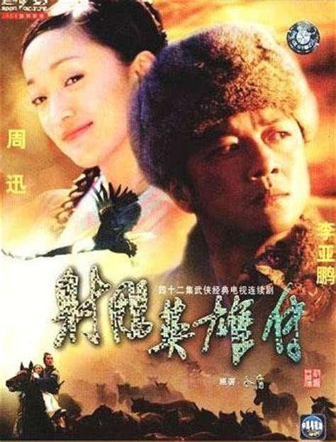 legend of the condor heroes zhou xun singer china filmography