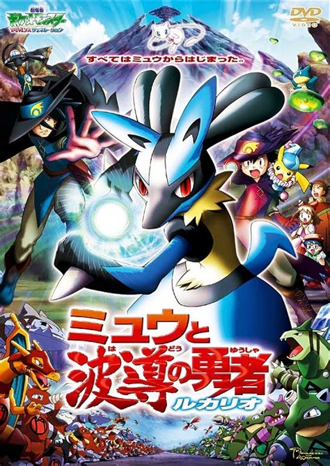 lucario and the mystery of mew rosalyn s lucario and the mystery of mew 2005