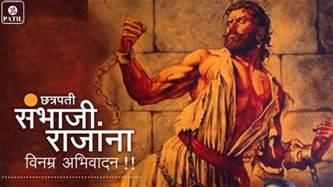 sambhaji maharaj 1689 full life story hd   youtube