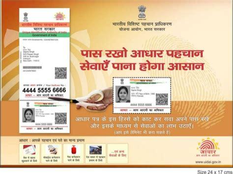 can we make aadhar card aadhar card print out e aadhar card aashar card