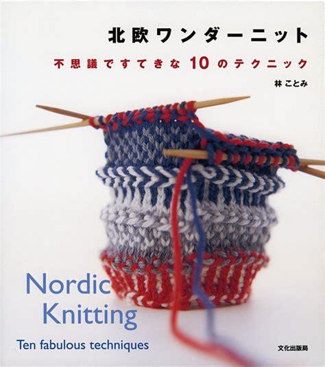 books for knitting fluffbuff nordic knitting