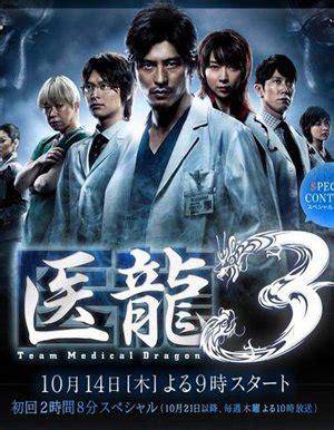 iryu team iryu team 3 japanese drama episodes