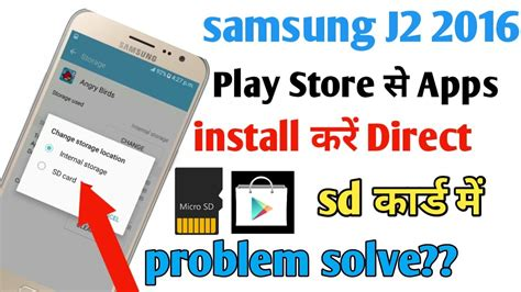 how to make play install apps on sd card samsung j2 2016 इनस ट ल एप प ड यर क ट एसड क र ड play