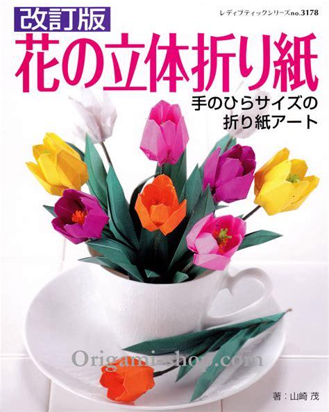 origami flowers book book 3d origami flowers shigeru yamasaki