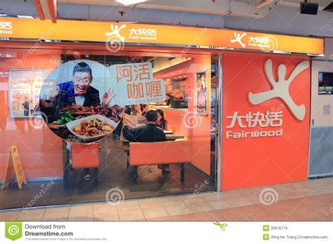 woodworking fair fairwood restaurant in hong kong editorial stock image