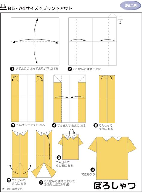 how to make an origami shirt t shirt origami do origami
