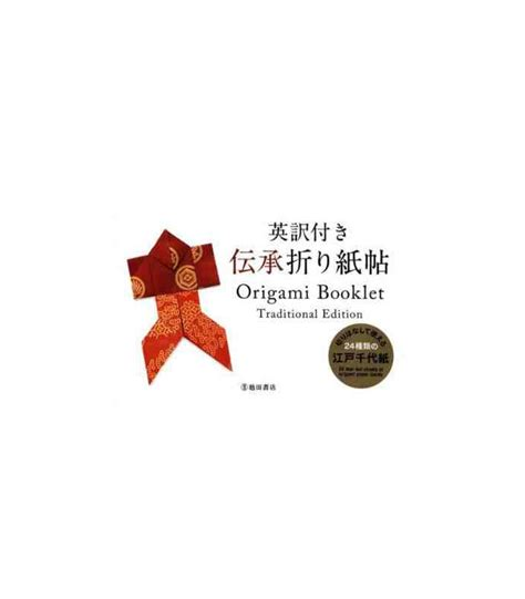 origami booklet origami booklet traditional edition isbn 9784262152509