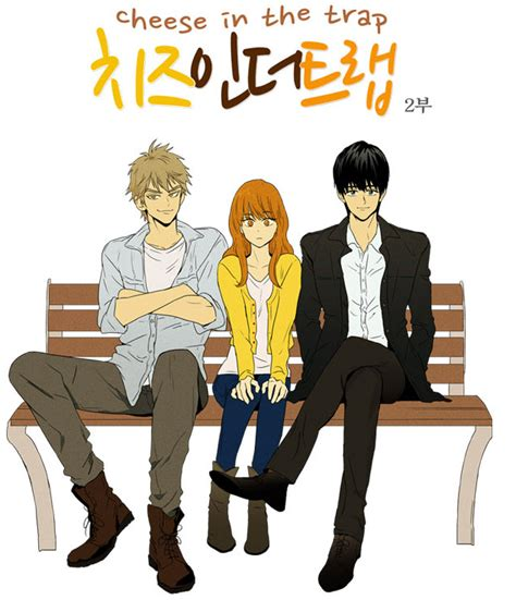 cheese in the trap park hae jin is perfectly cast in webtoon based cheese in