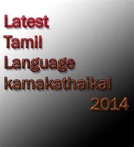 in tamil language with pictures tamil language kamakathaikal 2014 tamil kamakathaikal