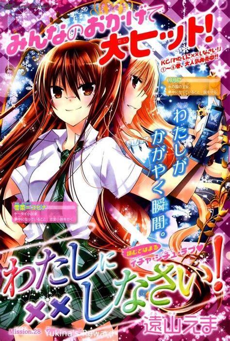 watashi ni xx shinasai watashi xx shinasai 28 has been released on mangareader
