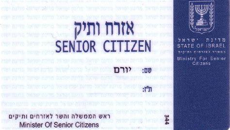 how to make senior citizen card israeli senior citizen card ezrach vatik nefesh b nefesh
