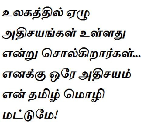 in tamil language with pictures education quotes in tamil tamil language quotesgram