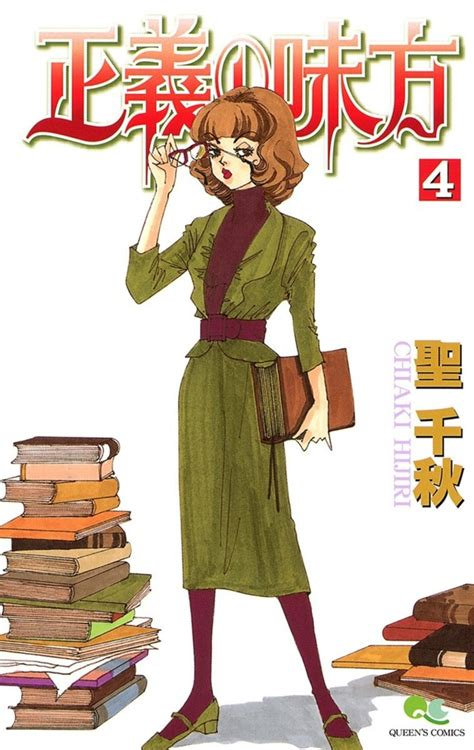 seigi no mikata seigi no mikata 4 vol 4 issue