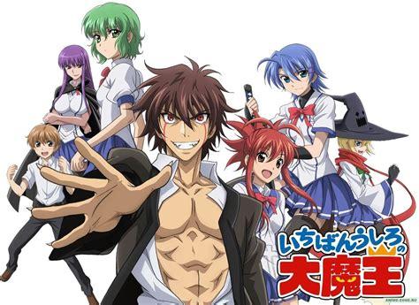 ichiban ushiro no daimaou ichiban ushiro no daimaou my anime shelf