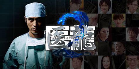 iryu team iryu team 2 japanese drama episodes