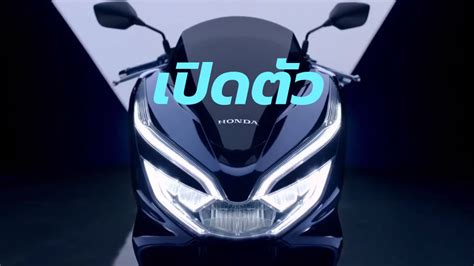 Pcx 2018 Pantip by เป ดต ว 2018 Honda Pcx Hybrid มอเตอร ไซค ไฮบร ดร นแรกของ
