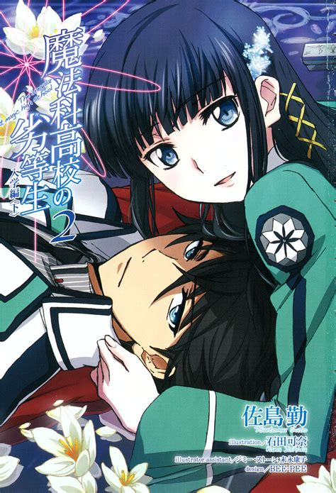 mahouka koukou no rettousei mahouka koukou no rettousei and the shiva connection