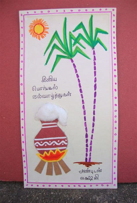 how to make a pongal greeting card design m de by lakshmi