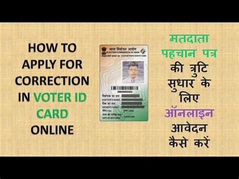 make voter id card how to apply for correction in voter id card