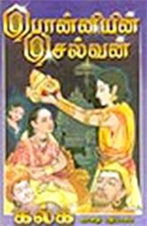 ponniyin selvan book with pictures the answer to the universe and everything oh i wish