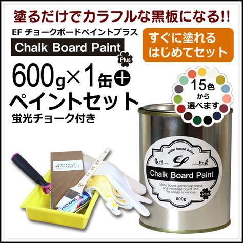 chalk paint elkhorn ne 情報ページ 壁やドアをチョークボードにリフォーム 楽天市場 diyから業務用建築用品まで塗料のことなら