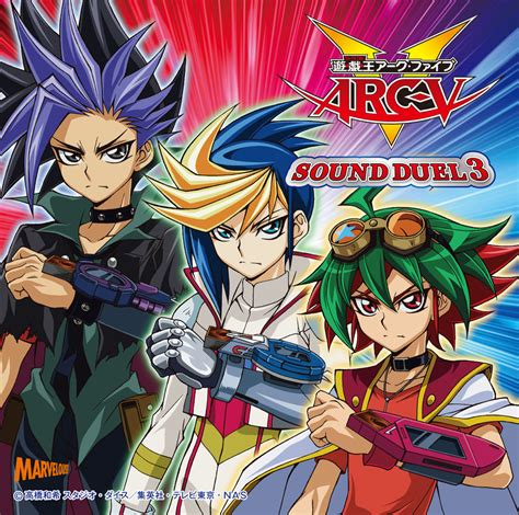 arc v 遊戯とヴァンガード 遊戯王アーク ファイブ sound duel3のジャケット画像判明