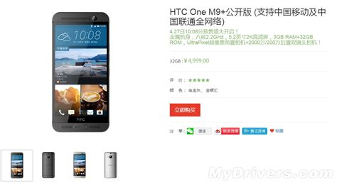 one price htc one m9 plus gets priced in china 807 for the
