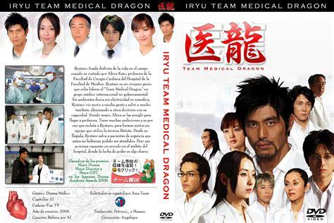 iryu team iryu team 2006