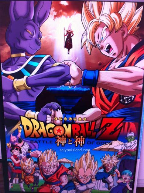 battle of gods anime z 2013 name revealed