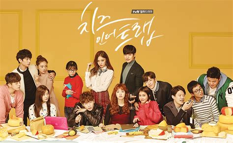 cheese in the trap korean drama collections for fashionalt