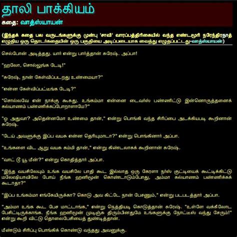in tamil language with pictures tamil kamakathaikal in tamil language tamil