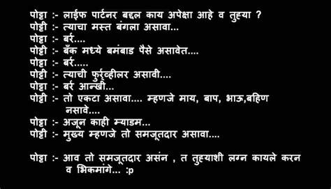 hindi amp marathi jokes january 2013