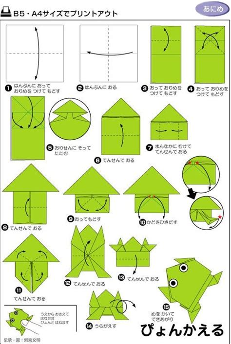 origami pdf free 折纸小青蛙 origami crafts for free printable origami