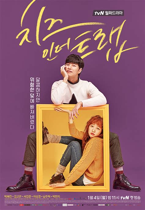 cheese in the trap cheese in the trap broadcast network tvn on 2016 jan 04