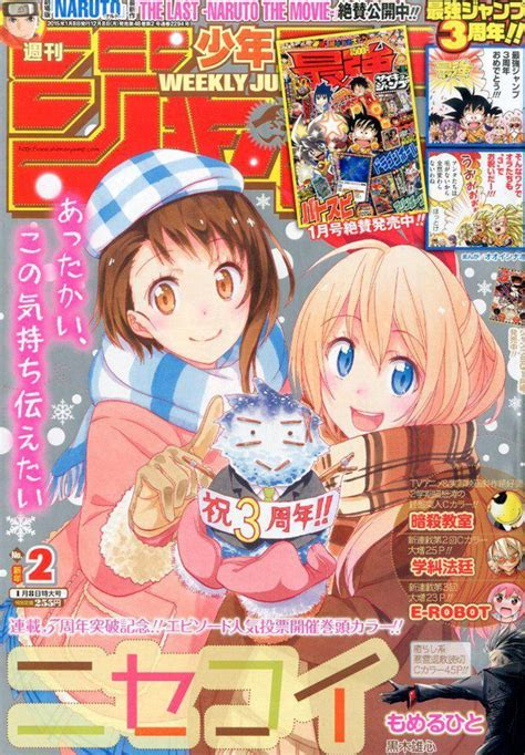 nisekoi cover crunchyroll quot nisekoi quot volume 16 oad cover previewed and