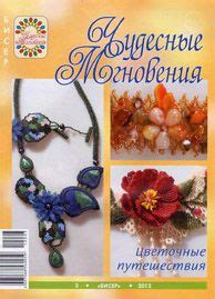 free jewelry magazines beading magazines books free on beadwork