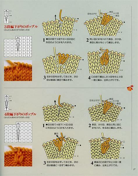 knitting symbols fluffbuff japanese knitting symbols