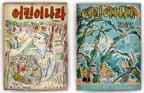 korean picture books a story of books becoming a mountain 50 watts
