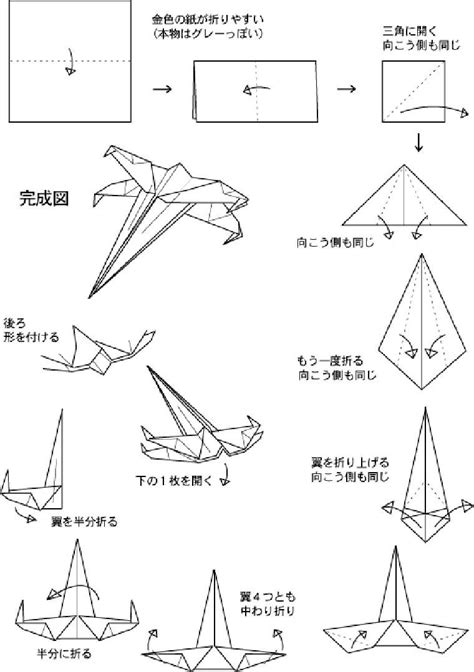 origami x wing pew pew pew let s kill