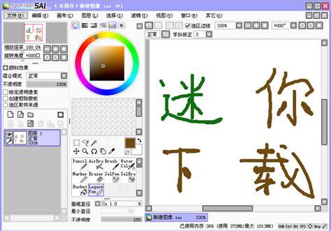 paint tool sai v1 2 2 painttoolsai中文下载 painttool sai 顶级数字绘画软件 v1 2 0 1 repack