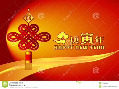 year greeting card free 2010 new year greeting card royalty free stock