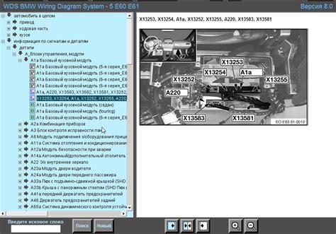 Bmw Wds by ремонт автомобиля Bmw Wds 8 0 Wiring Diagram System