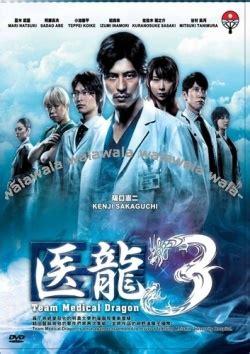 iryu team list episode of iryu team 3 dramacool