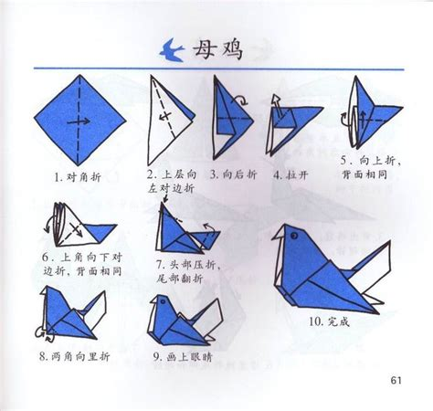 origami dove step by step 17 best images about origami on simple origami
