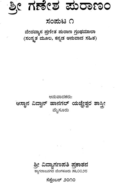in kannada with pictures pdf skanda purana in kannada pdf