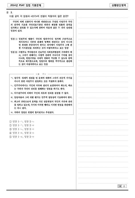 psat 8 9 3 practice tests for students in grades 8 and 9 2014년 입법 psat 기출 상황판단 네이버 블로그