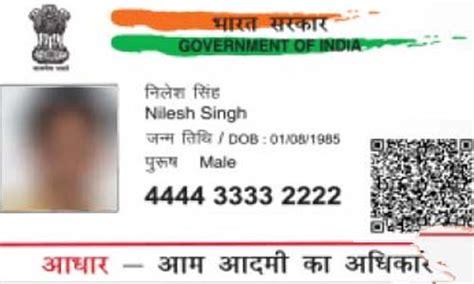 can we make aadhar card can we make aadhar card dbxkurdistan