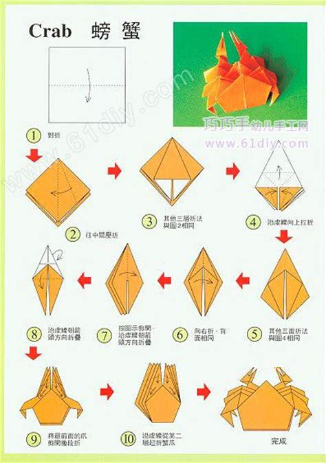 crab origami simple origami paper crab origami origami